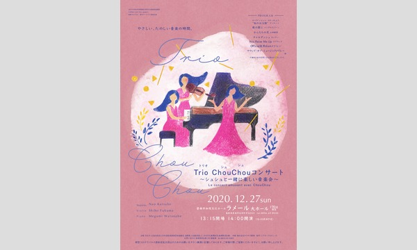 Trio Chou Chou(トリオシュシュ)コンサート イベント画像1