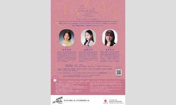 Trio Chou Chou(トリオシュシュ)コンサート イベント画像2