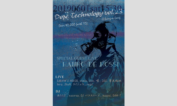 Dope Technology vol.23@Long-a-Long イベント画像1