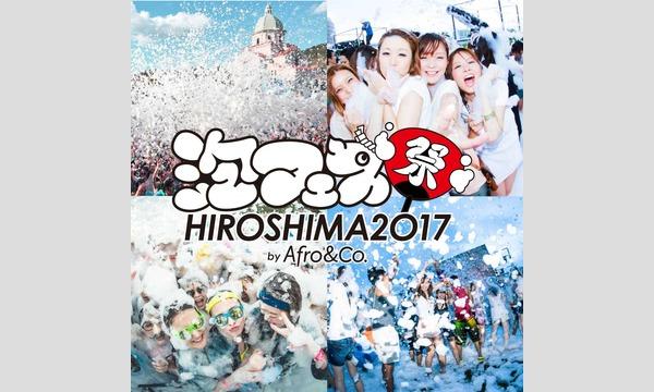 泡フェスHIROSHIMA2017 イベント画像1