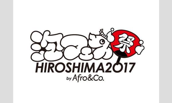 泡フェスHIROSHIMA2017 in広島イベント