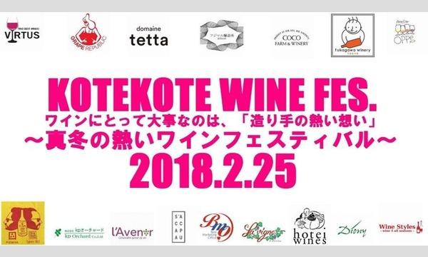 『KOTEKOTE WINE FES.』~真冬の熱いワインフェスティバル~  in東京イベント