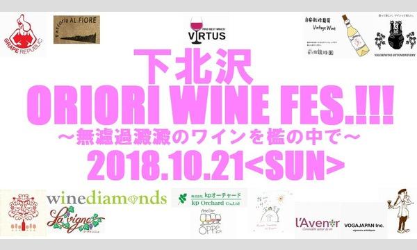 『下北沢ORIORI WINE FES.』 ~無濾過澱澱のワインを檻の中で~  イベント画像1