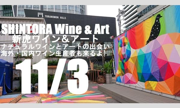 『新虎ワイン&アート★SHINTORA Wine & Art』  ~ナチュラルワインとアートの出会い~ イベント画像1