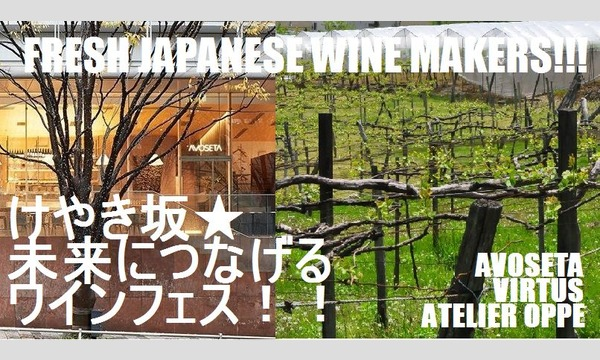 けやき坂★未来につなげるワインフェス!! イベント画像1