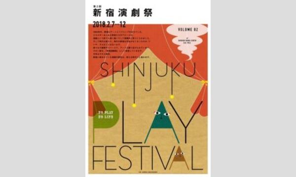 第2回新宿演劇祭 劇団のら「羊たちの申告」 in東京イベント