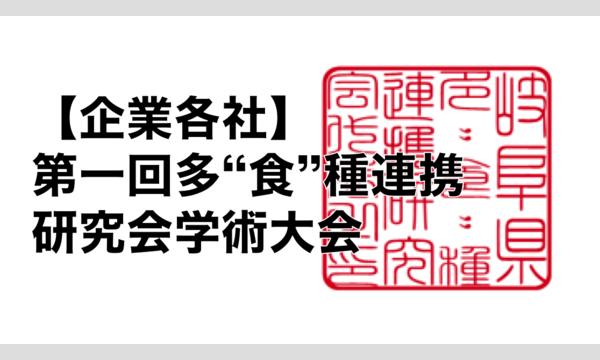 "【企業各社】第一回多""食""種連携研究会学術大会 イベント画像1"