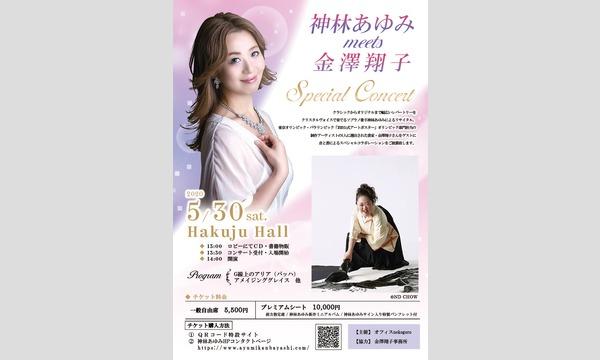 神林あゆみ meets 金澤翔子 Special concert イベント画像1