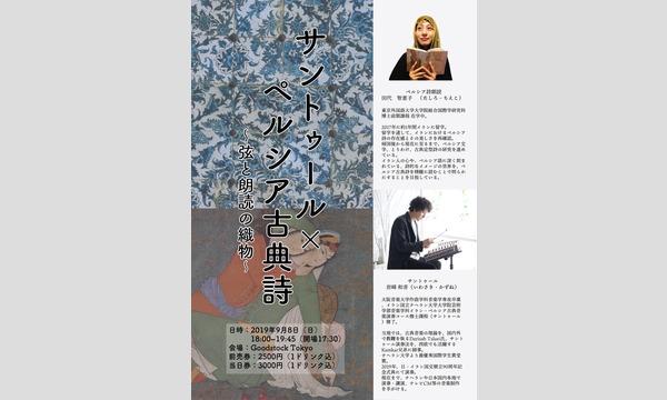 サントゥール×ペルシア古典詩ー弦と朗読の織物ー イベント画像3