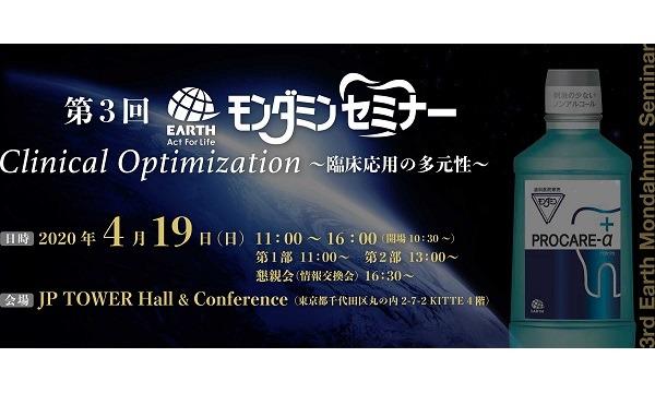 【開催中止】第3回アース・モンダミンセミナー Clinical Optimization ~臨床応用の多元性~ イベント画像1