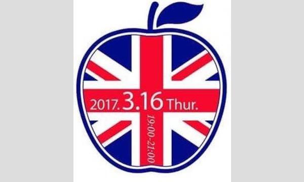 英国プレミアムサイダーパーティーのBritish Premium Cider Party 2017 英国プレミアムサイダーパーティーイベント