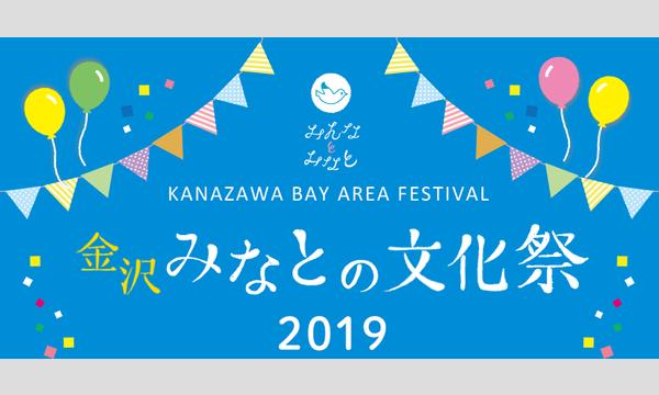 金沢みなとの文化祭2019 9/14(土) 金沢ベイツアー イベント画像1