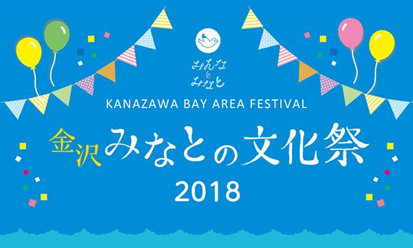 金沢みなとの文化祭2018 9/15(土) 金沢ベイツアー【Bコース】 イベント画像1