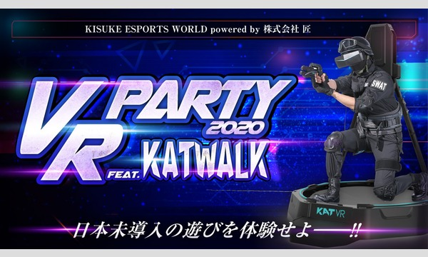VR PARTY 2020 feat.KAT WALK イベント画像1