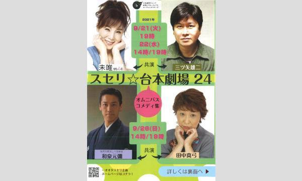 本多劇場グループ新宿シアタートップスオープニングシリーズ「スセリ☆台本劇場24」 イベント画像1