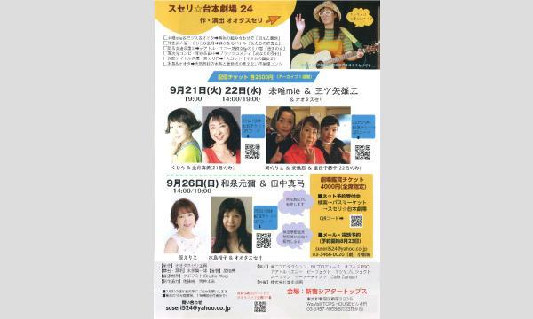 本多劇場グループ新宿シアタートップスオープニングシリーズ「スセリ☆台本劇場24」 イベント画像2