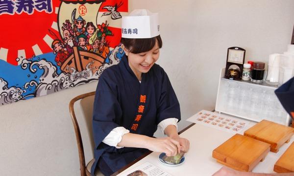 11/7 11:00にぎり寿司体験(10貫/15貫)※2名様以上で申し込み イベント画像3