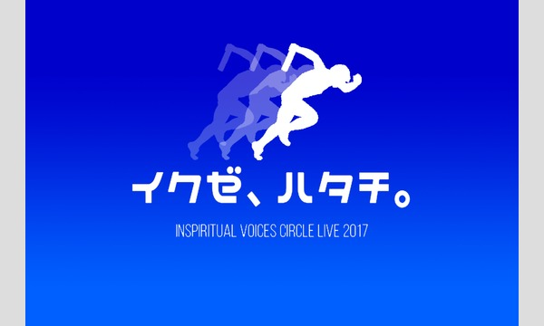 inspiritual voices CL2017 『イクゼ、ハタチ。』 in兵庫イベント