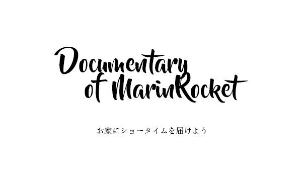 横浜マリンロケット【documentary of marinrocket】 イベント画像1