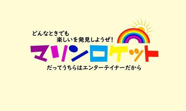横浜マリンロケット 企画支援・投げ銭企画 今の楽しい事発見しよう! イベント画像1