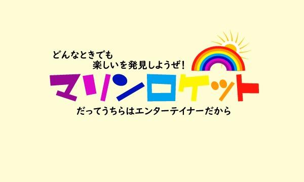 [横浜マリンロケット 企画支援・投げ銭企画 今の楽しい事発見しよう! イベント画像1