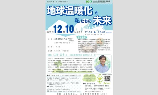 <12月10日(火)>JEO環境セミナー「地球温暖化と私たちの未来」 イベント画像1
