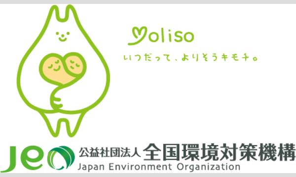 <12月10日(火)>JEO環境セミナー「地球温暖化と私たちの未来」 イベント画像2