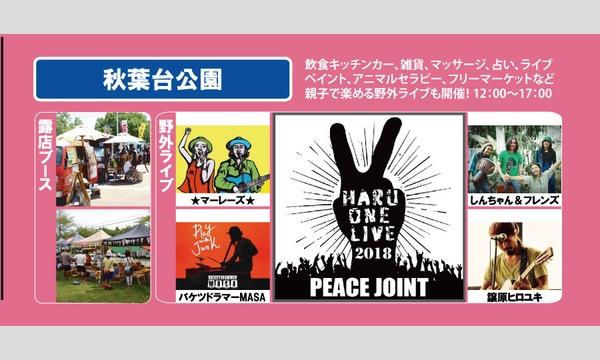 春のワン祭り×湘南ベルマーレフットサルクラブ イベント画像3