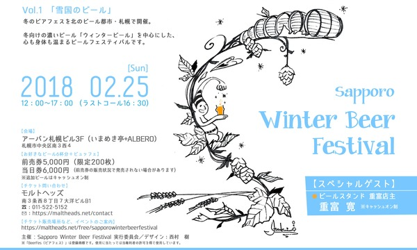 Sapporo Winter Beer Festival in北海道イベント