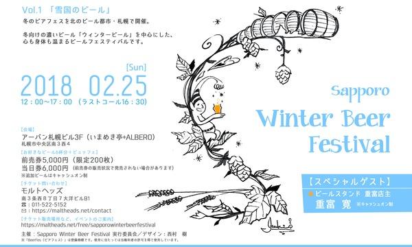 Sapporo Winter Beer Festival イベント画像1