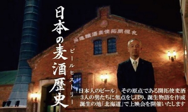 Sapporo Winter Beer Festival 2020前夜祭~『重富さんを囲む会』 イベント画像2
