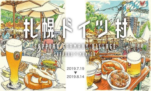 さっぽろ大通ビアガーデン『札幌ドイツ村』2019 イベント画像1