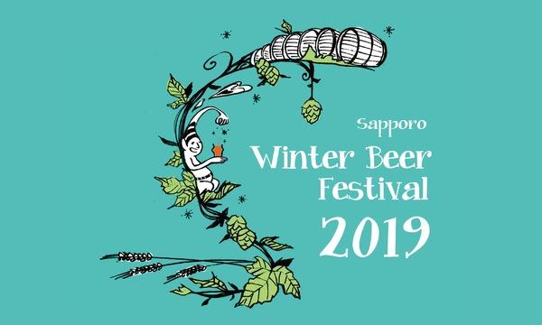 Sapporo Winter Beer Festival 2019 イベント画像1