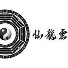 仙龍雲のイベント