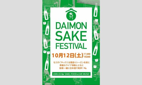 DAIMON SAKE FESTIVAL 2019秋 イベント画像3