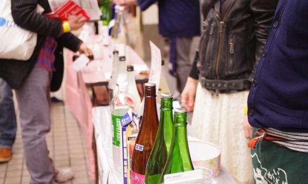 秋の夕べの地酒路 イベント画像1
