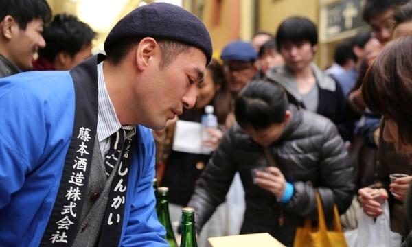 新酒の地酒路 ~新しい日本酒~ in東京イベント