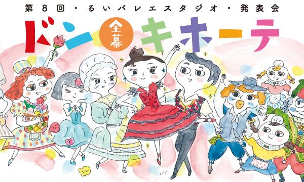ドン・キホーテ全幕 〜キトリの結婚〜 第8回るいバレエスタジオ発表会 イベント画像1