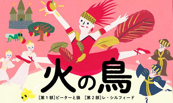 バレエ「火の鳥」「ピーターと狼」「レ・シルフィード」  イベント画像1