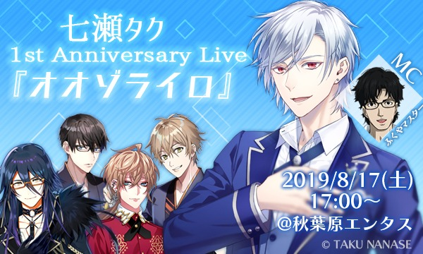 七瀬タク 1st Anniversary Live 『オオゾライロ』 イベント画像1