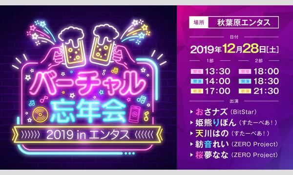 バーチャル忘年会2019 in エンタス イベント画像1