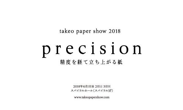 【代官山 蔦屋書店】takeo paper show 2018「precision」開催直前SPトーク イベント画像2