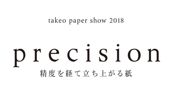 "[English] takeo paper show 2018 ""precision"" イベント画像1"