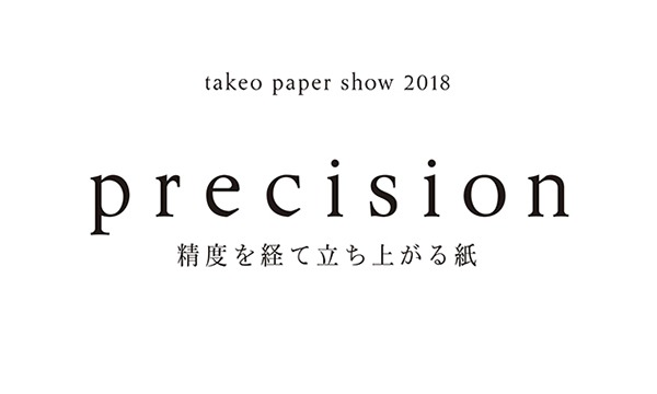 takeo paper show 2018 「precision」イベント