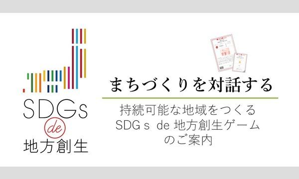 SDGs de 地方創生ゲーム体験会@博多 イベント画像1