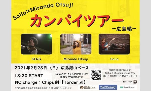 Salia × Miranda Otsuji 全国盛り上げ企画 【カンパイツアー 広島編】 イベント画像1