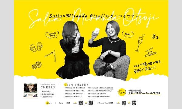 Salia × Miranda Otsuji 全国盛り上げ企画 【カンパイツアー 広島編】 イベント画像2