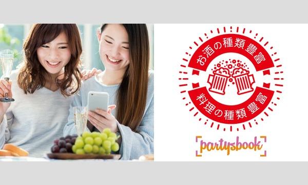 【六本木】着席型で楽しむハイボール&梅酒コン☆ イベント画像1