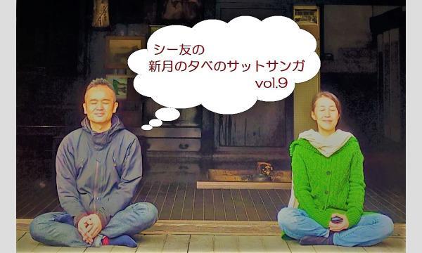 トークライブ「シー友の 新月の夕べのサットサンガ」vol.9 イベント画像1