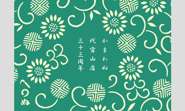 かまわぬ代官山店33周年 イベント画像1